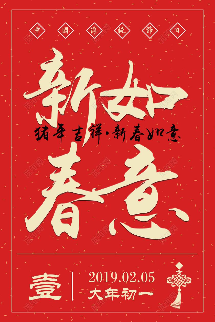 2019猪年新春如意新年快乐海报初一海报