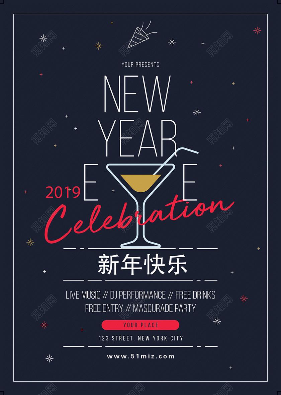 简约大方创意黑色2019猪年新春快乐海报