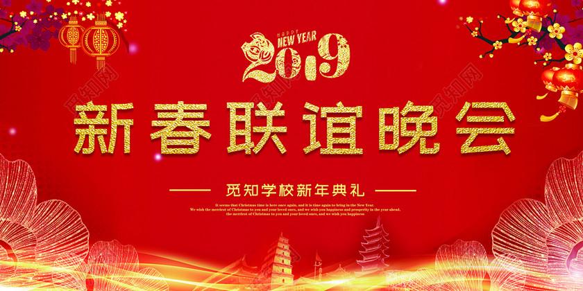 猪年2019新春联谊会展板春节喜庆背景