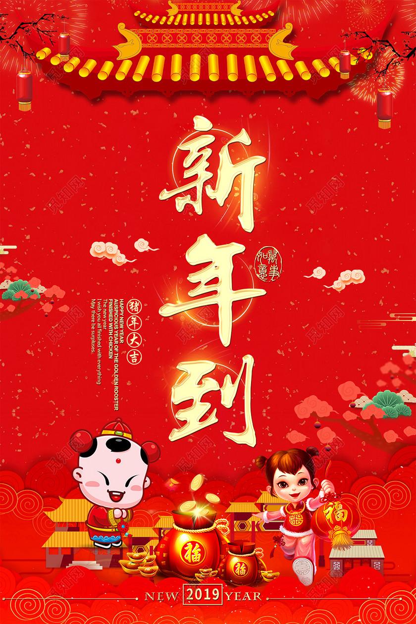 红色喜庆背景2019新年到猪年大字报-设计模板-觅知网