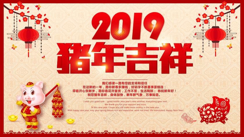 2019年猪年大吉新年展板