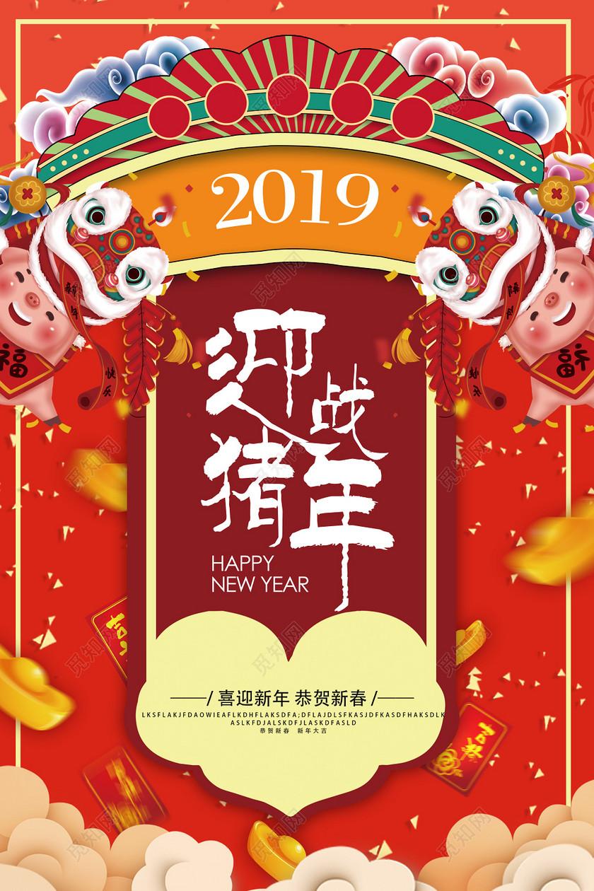2019新年主题海报手绘