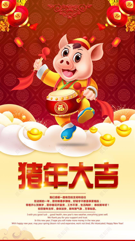 2019年猪年大吉新年贺卡海报