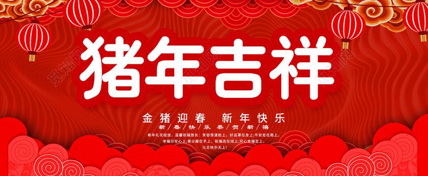 2019猪年吉祥金猪迎春新年快乐新年贺卡