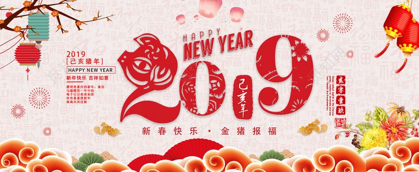 2019猪年春节过年新年贺卡新春快乐金猪报福