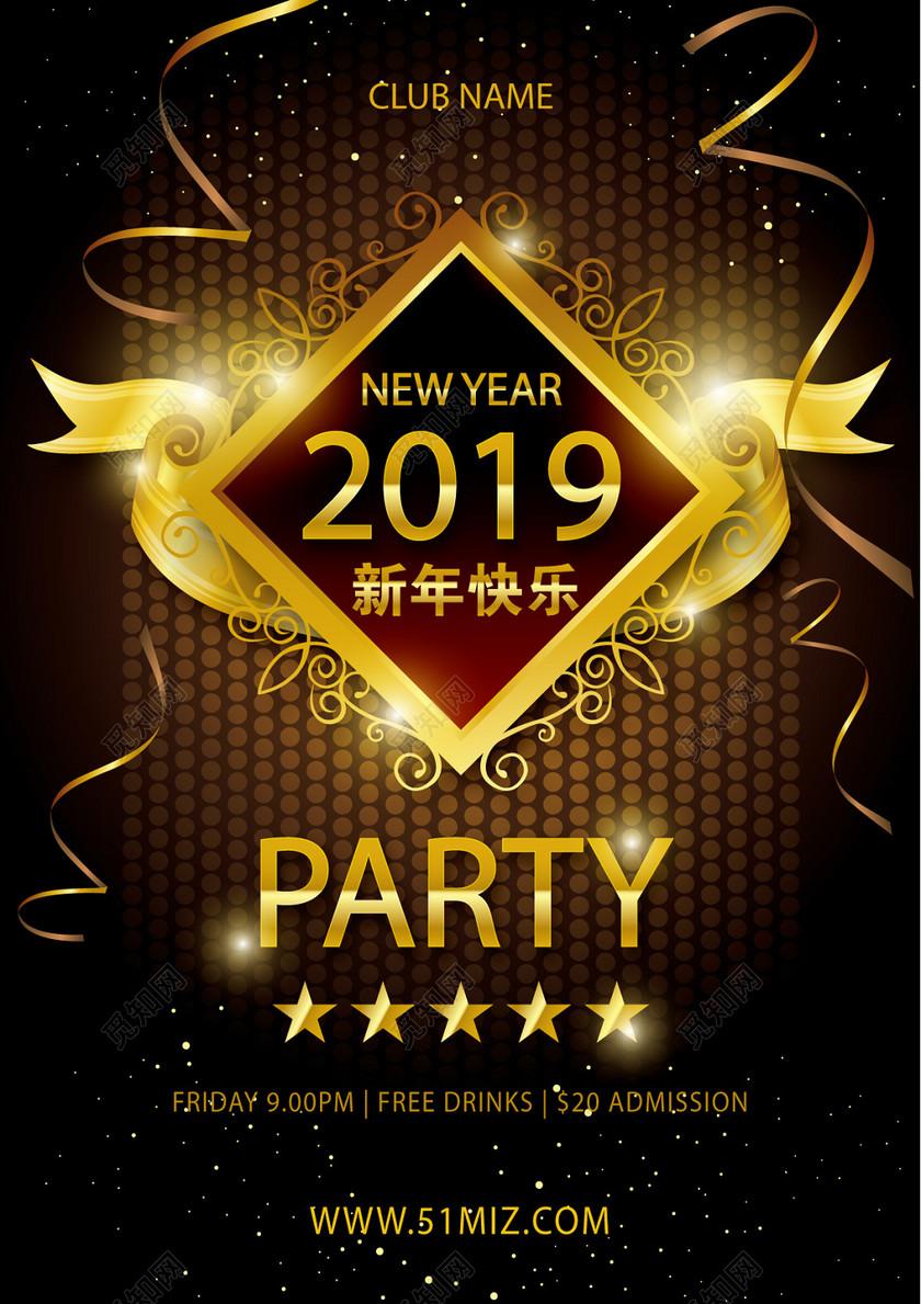创意黑色炫丽金色2019猪年新年快乐海报