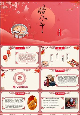 中國傳統臘八節 法寶節 寒衣節PPT模板