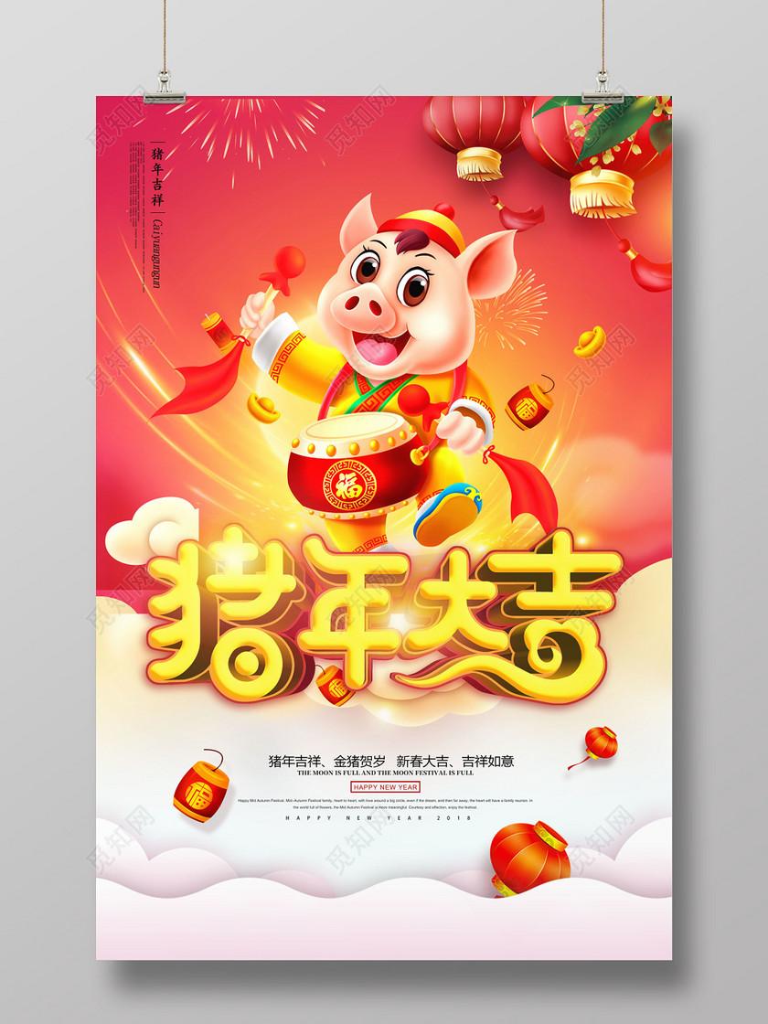 2019猪年过年新年猪年大吉海报设计