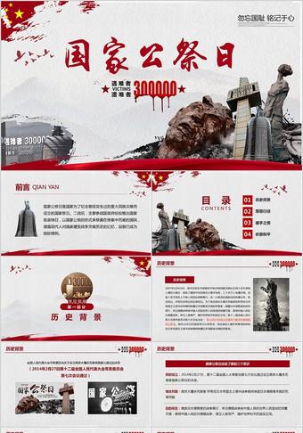 銘記歷史國家公祭日黨課南京大屠殺紀念日教育宣傳PPT模板