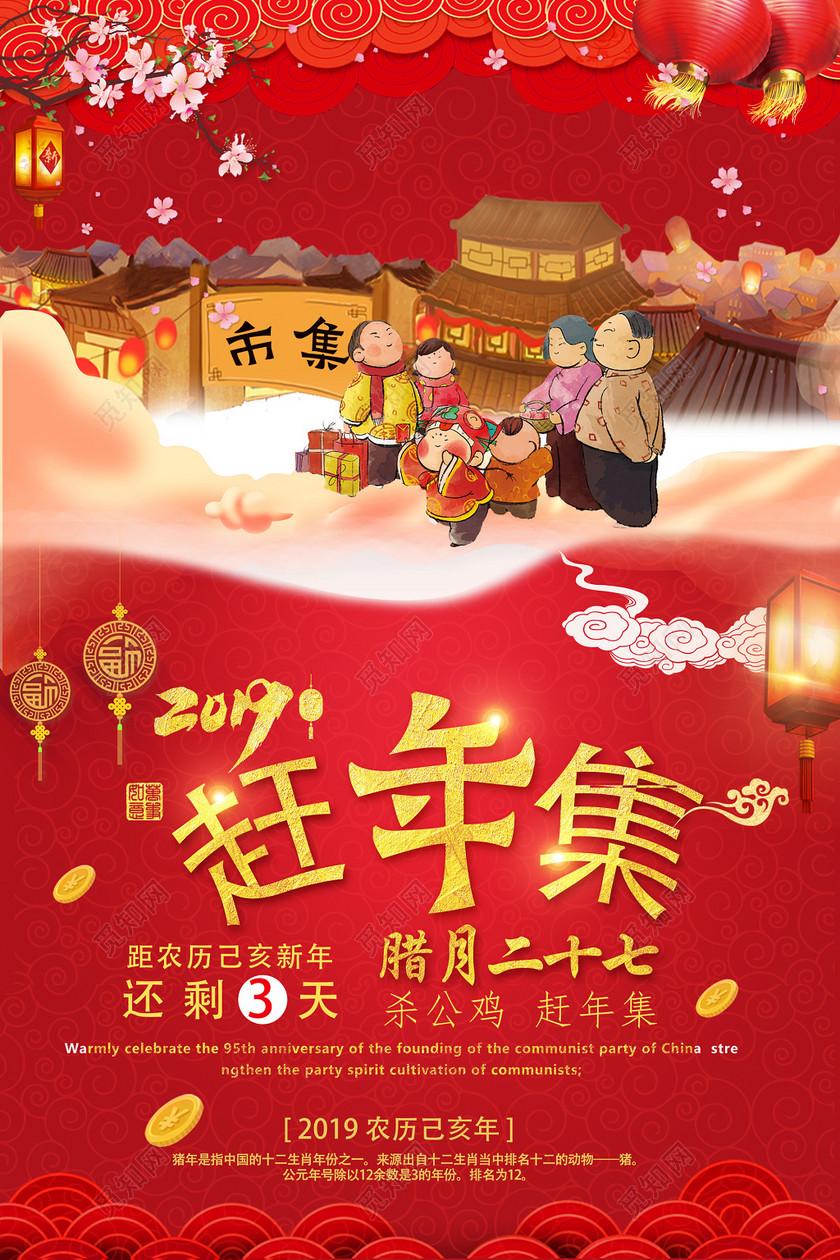 2019年猪年新年倒计时腊月二十七赶年集新年集市海报设计