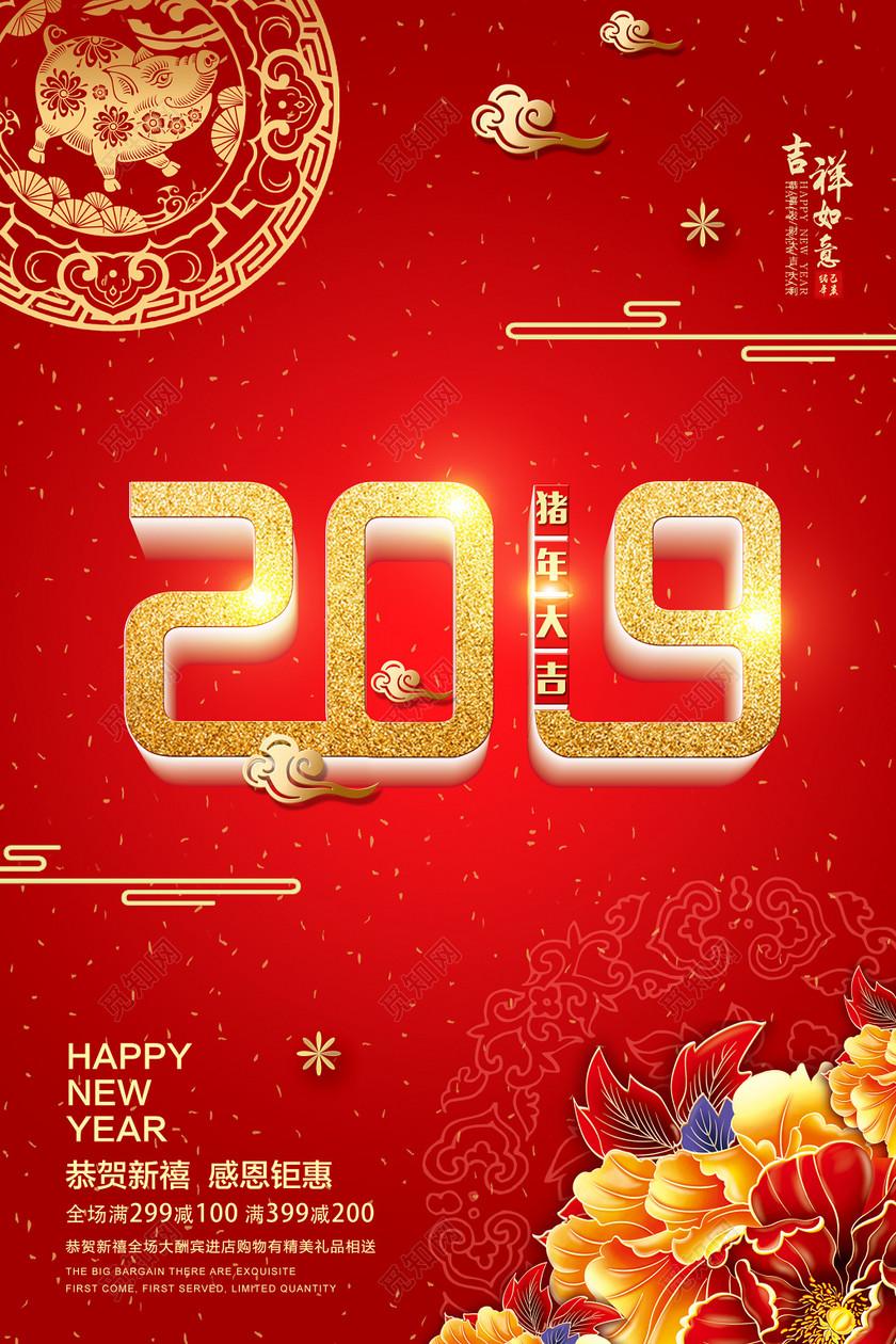 2019猪年春节感恩钜惠活动海报