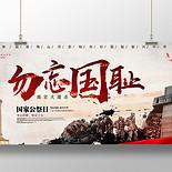 黨建簡約國家公祭日南京大屠殺紀念展板設計
