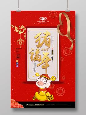 豬年祝福金豬送福2019新年海報豬年海報