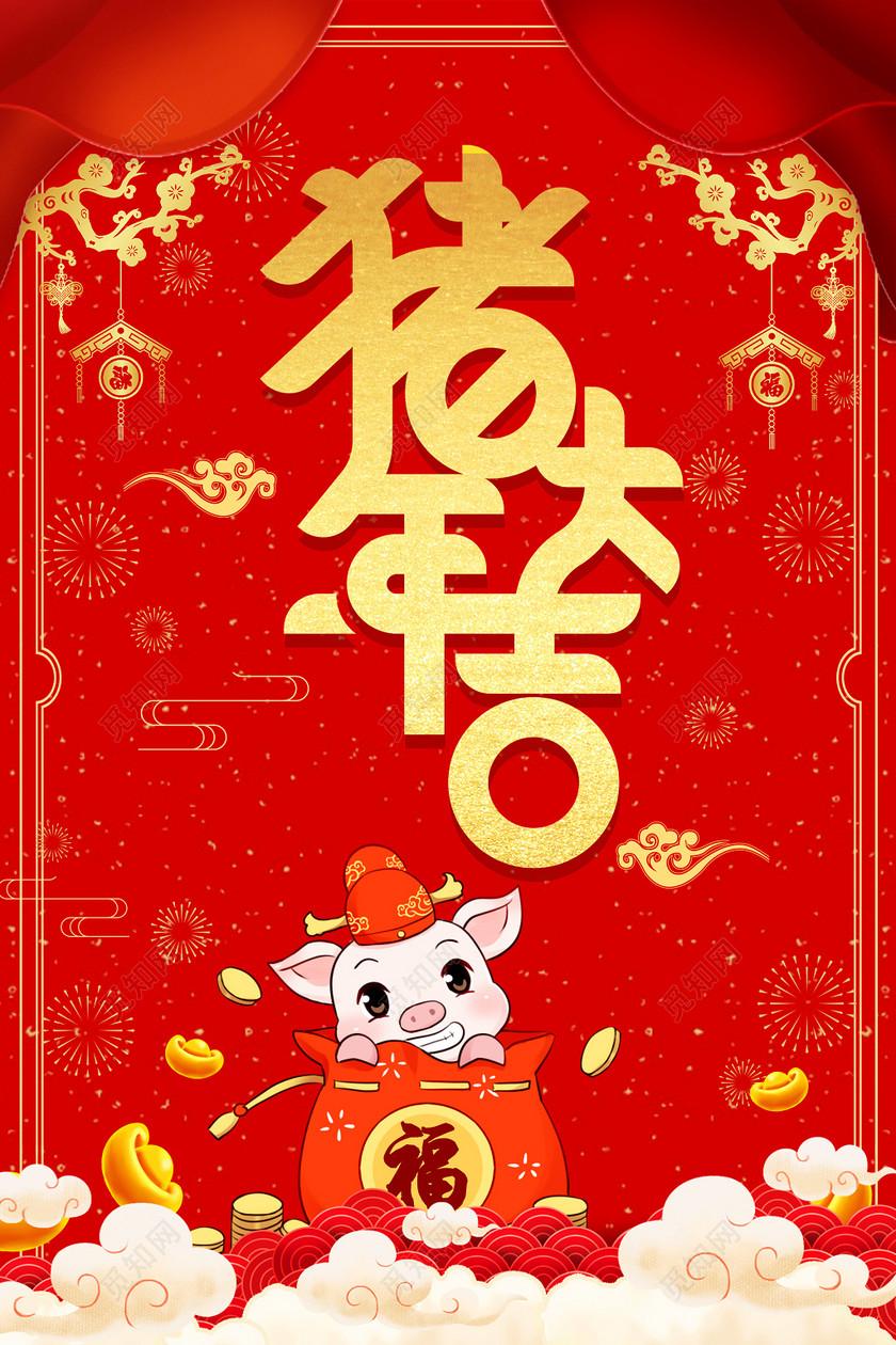 2019年红色喜庆猪年大吉海报新春祝福