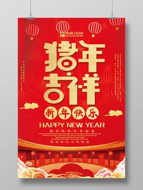 豬年吉祥金豬送福2019新年海報豬年海報