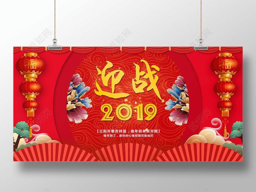 迎战2019喜庆红色猪年新年过年新春大年宣传展板