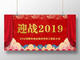 新年過年新春豬年迎戰2019員工表彰大會紅色喜慶大氣宣傳展板