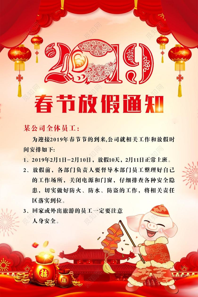 2019年猪年新年春节放假通知海报设计