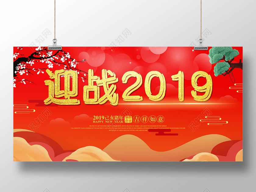 新年猪年迎战2019过年新春喜庆宣传展板
