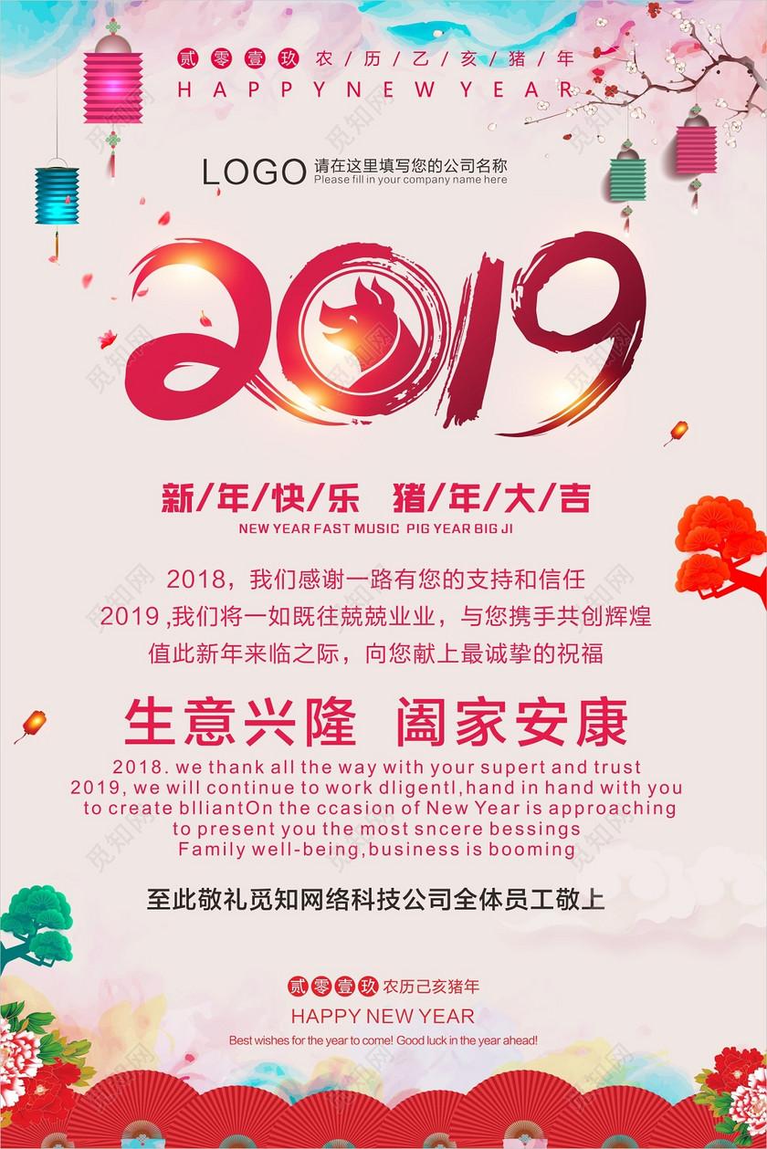 中國風2019豬年新年賀卡設計模板