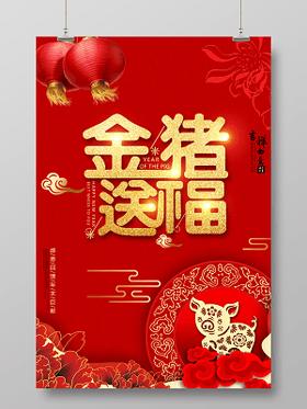 金豬送福2019豬年春節感恩鉅惠活動海報