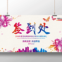 2019年终总结大会签到处颁奖典礼展板背景海报