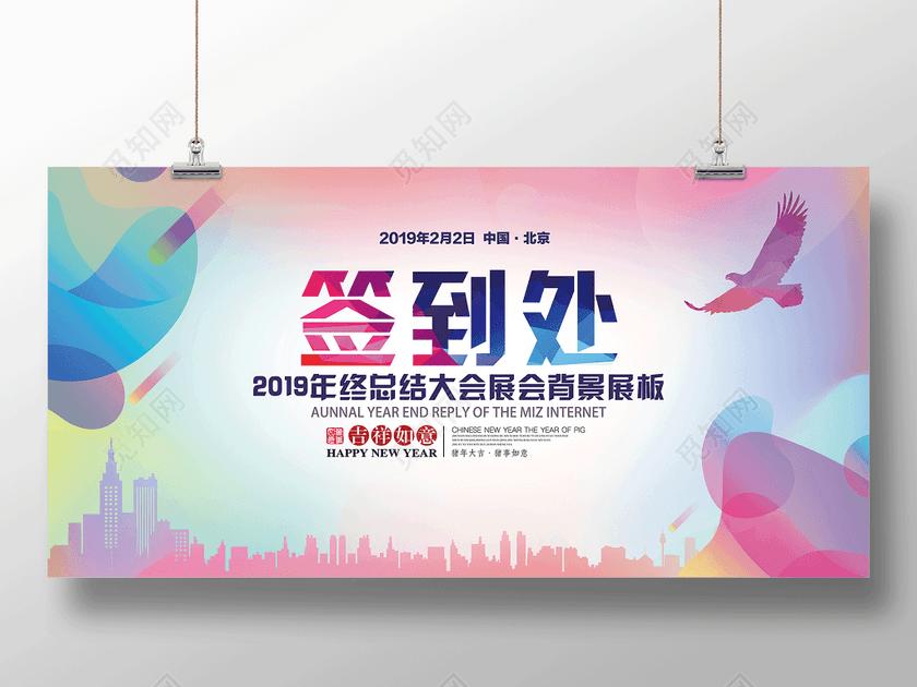 年终总结大会2019签到处展会展板背景海报