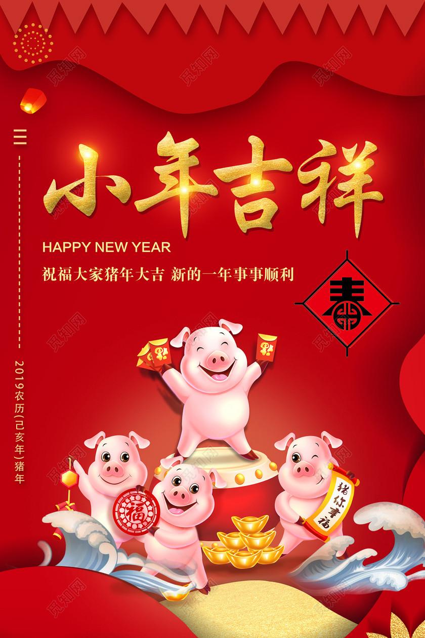 2019猪年小年吉祥新年快乐春节海报