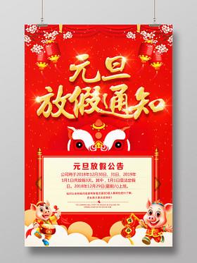 紅色大氣2019豬年元旦放假通知海報設計
