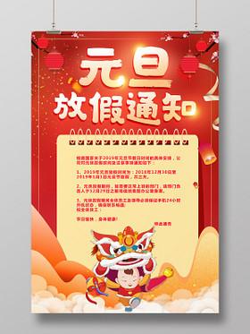 2019豬年元旦放假通知海報設計
