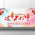 中国风水彩2019新年过年海报不打烊年货节促销展板海报新年促销活动