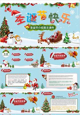 多彩兒童卡通圣誕節節日介紹中英文課件狂歡圣誕節活動策劃PPT