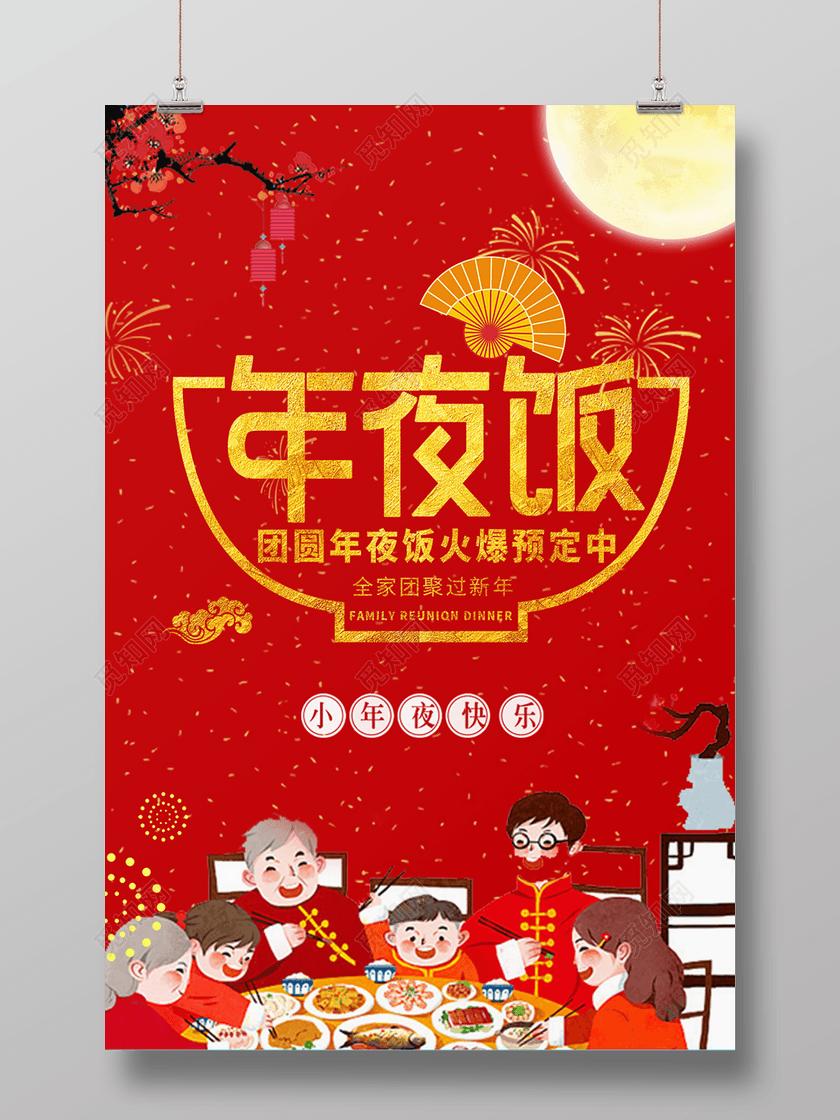 2019年猪年新年年夜饭预定海报