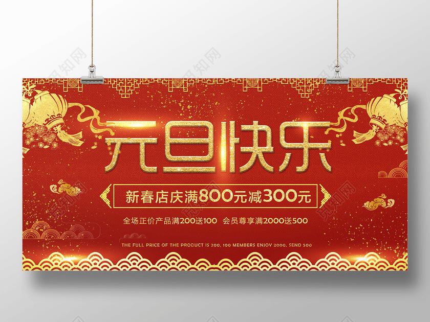 2019猪年元旦快乐新年促销活动红色喜庆展板