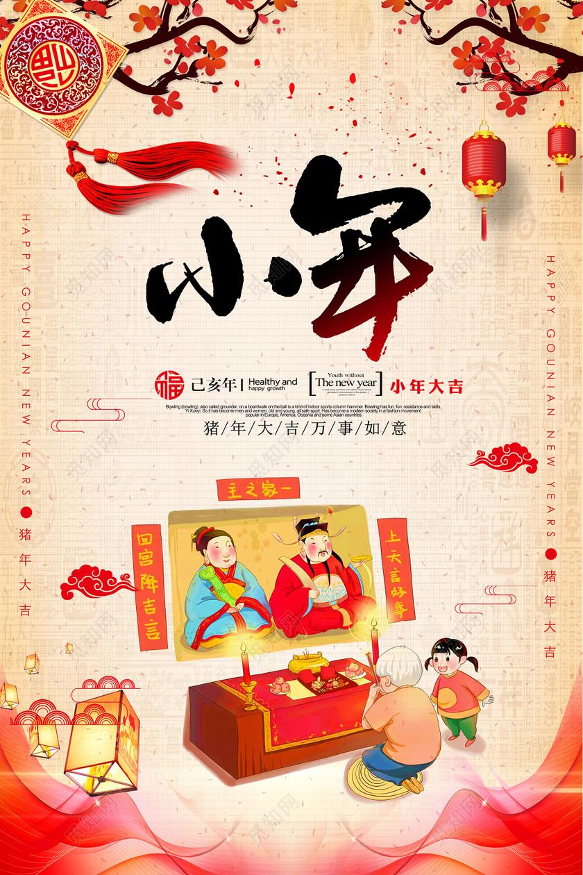 2019新年猪年万事如意小年快乐节日海报