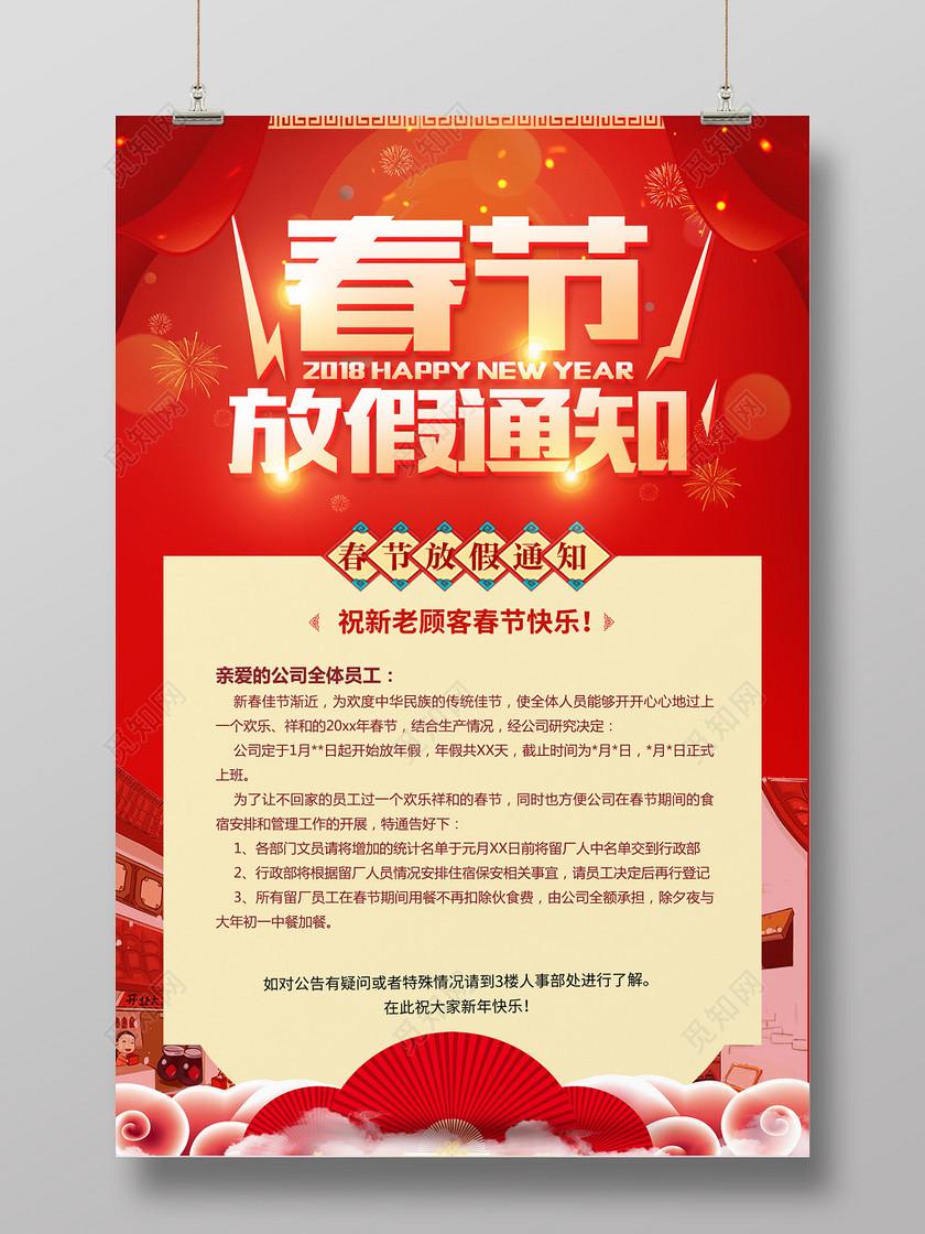 红色喜庆2019春节放假通知海报
