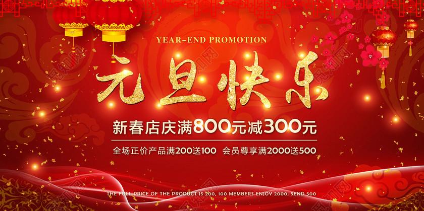 新年促销2019新年猪年欢度元旦红色喜庆促销展板设计