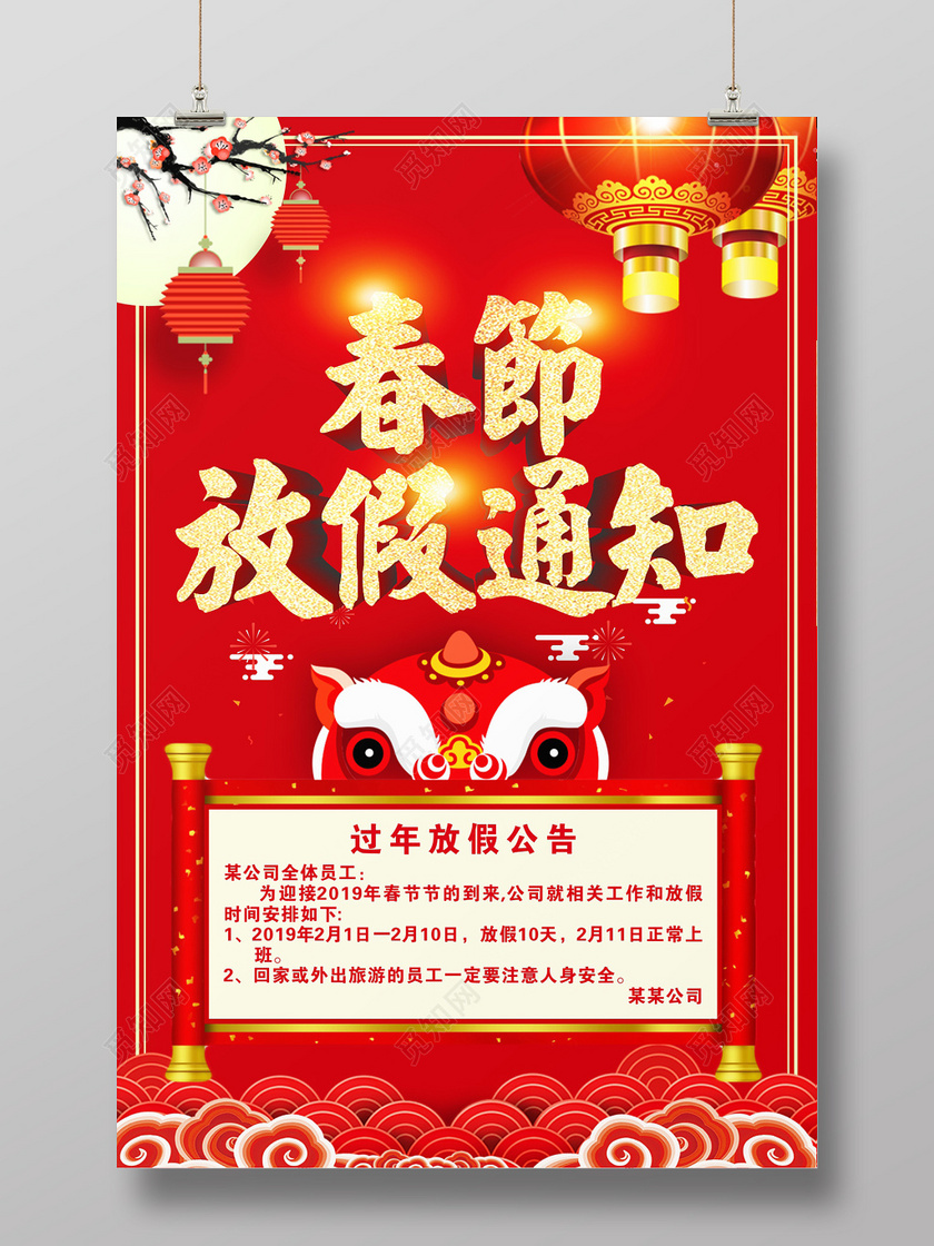 2019年猪年新年春节放假通知海报设计下载 设计模板 觅知网