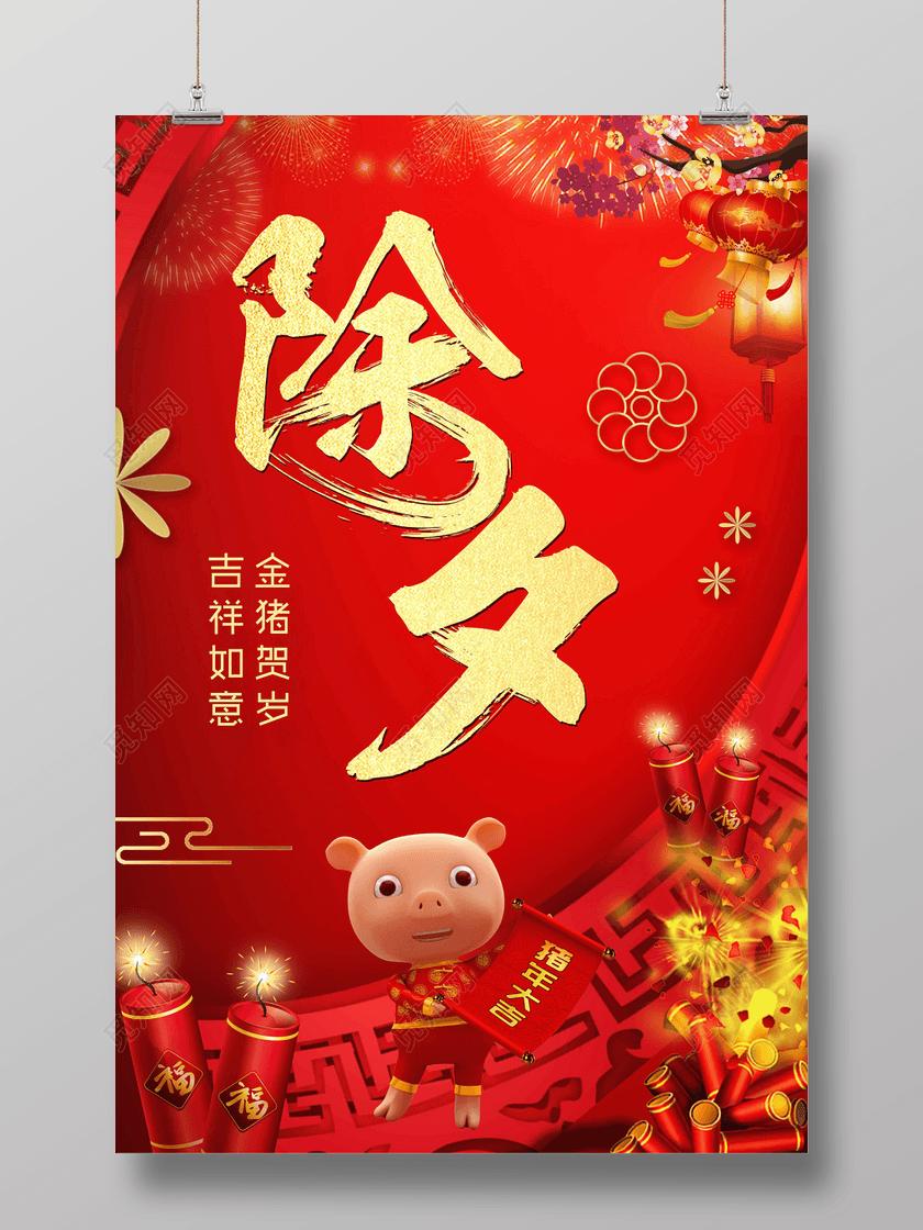 2019猪年快乐新年除夕年夜饭海报