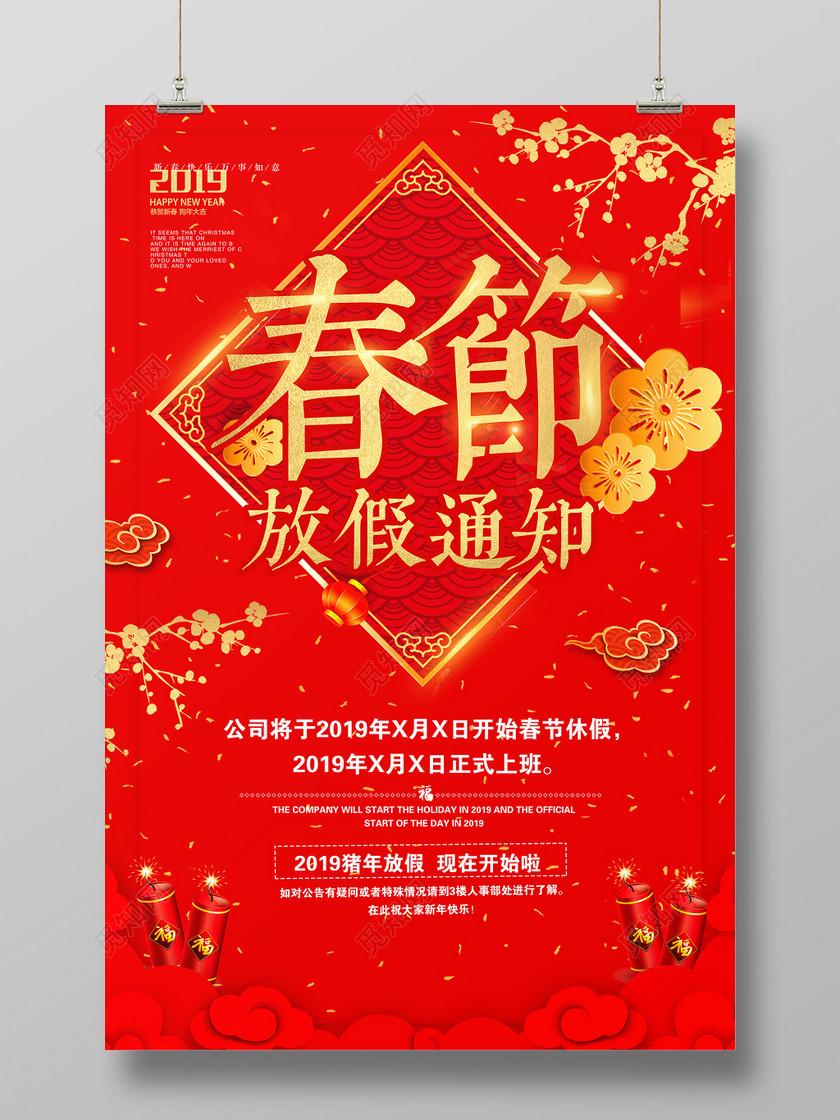 2019猪年新年过年春节放假通知下载 设计模板 觅知网