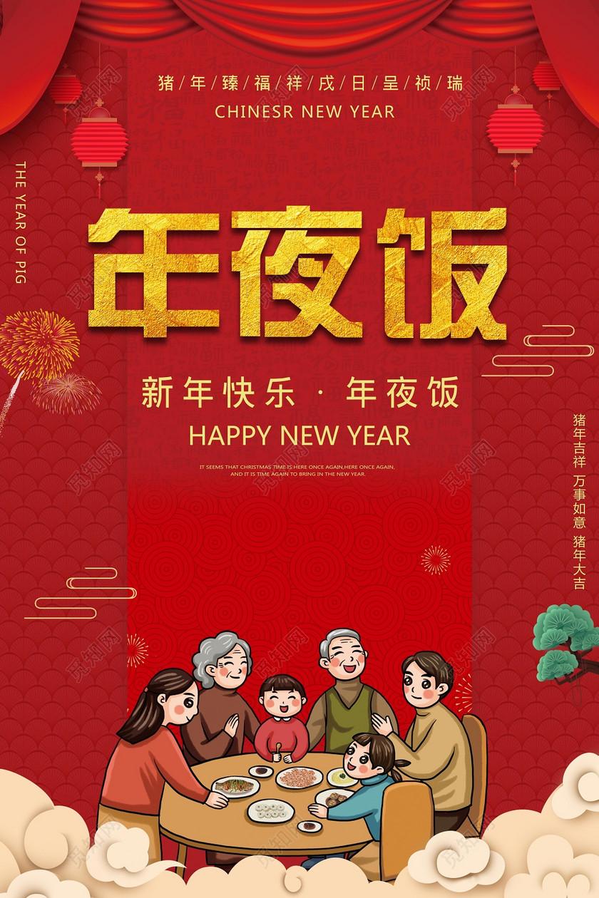 新年快乐团圆年夜饭2019猪年吉祥海报设计