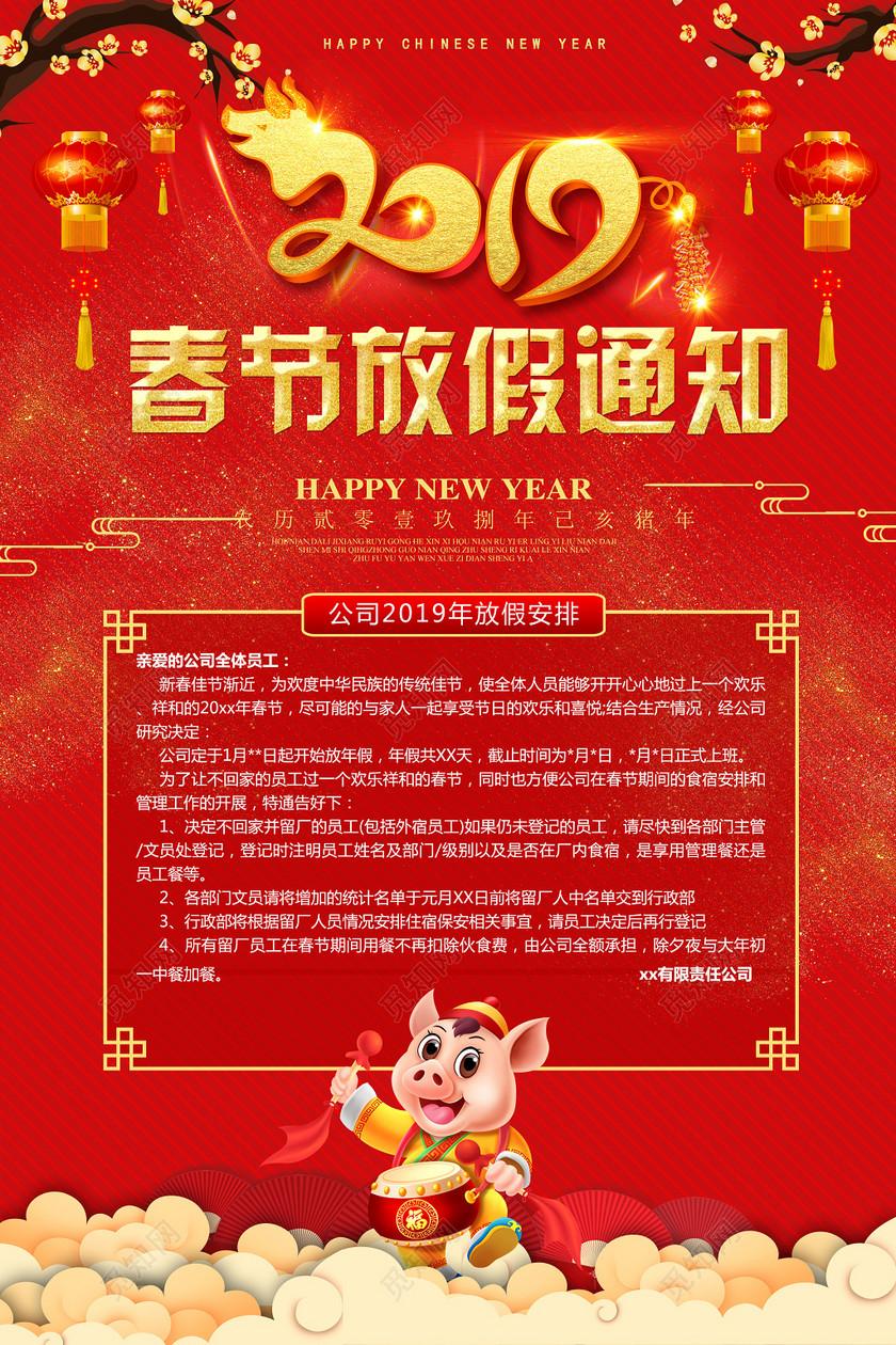 2019新年红色喜庆猪年春节放假通知海报设计