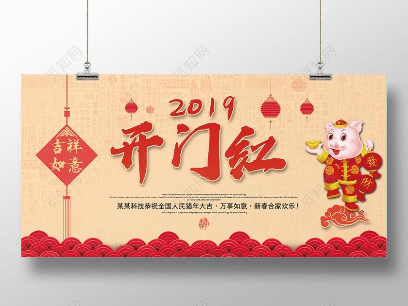 2019猪年开门红新年快乐春节开业活动展板