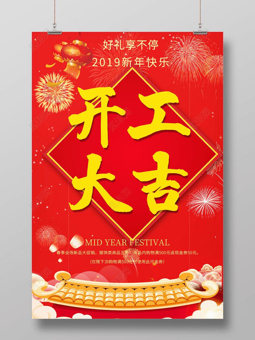 2019猪年开门红新年快乐除夕春节海报商场开业
