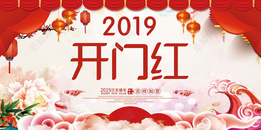 2019猪年开门红新年快乐春节除夕展板背景花店开业