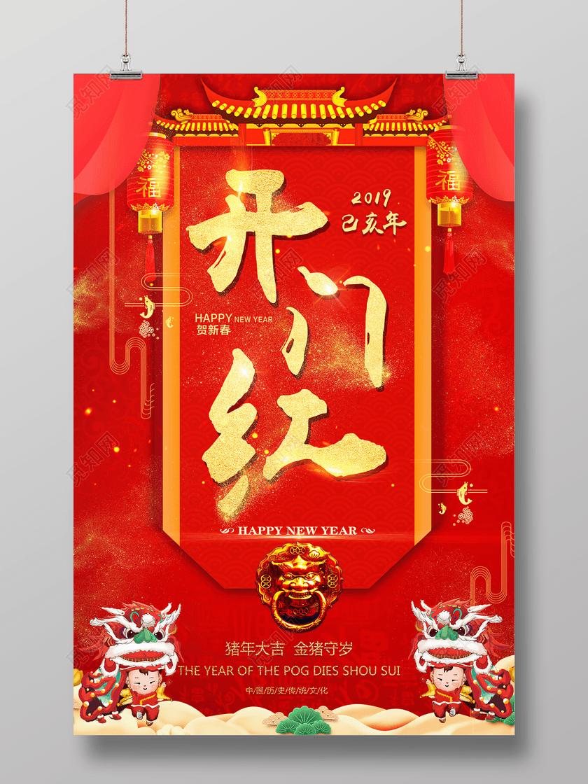 2019新年大年初一开门红猪年春节贺新春红色海报