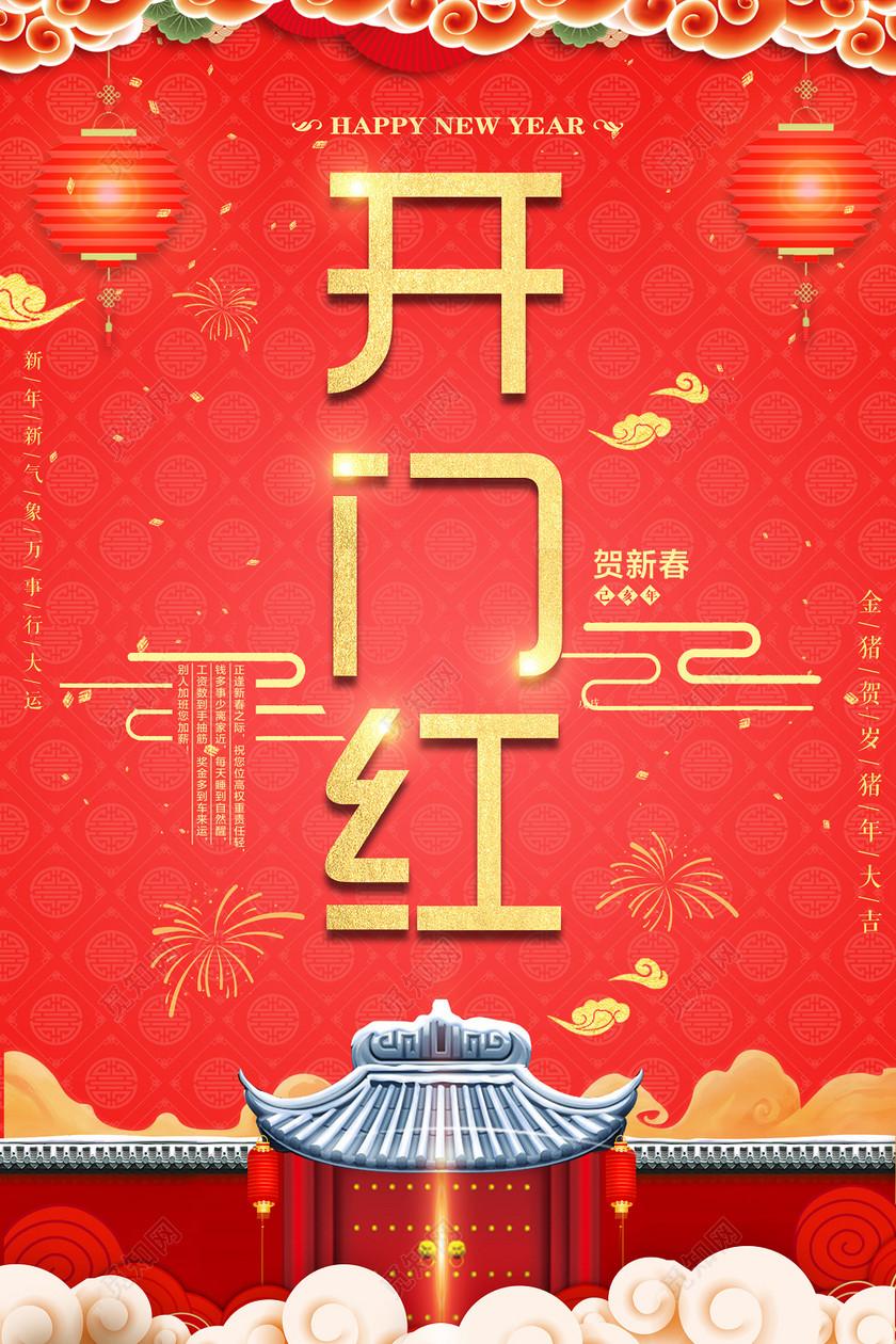 2019新年大年初一开门红猪年春节金猪贺岁红色喜庆