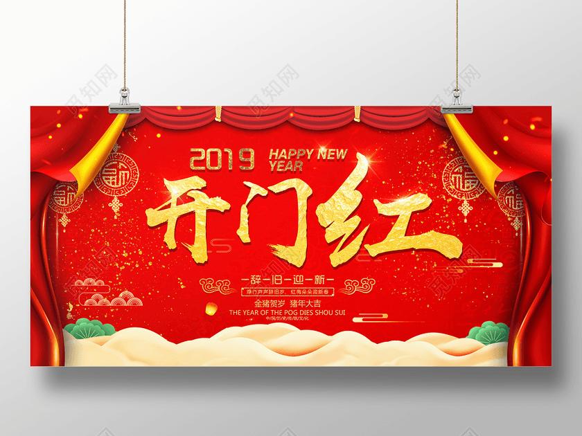 2019新年大年初一开门红猪年春节辞旧迎新红色展板