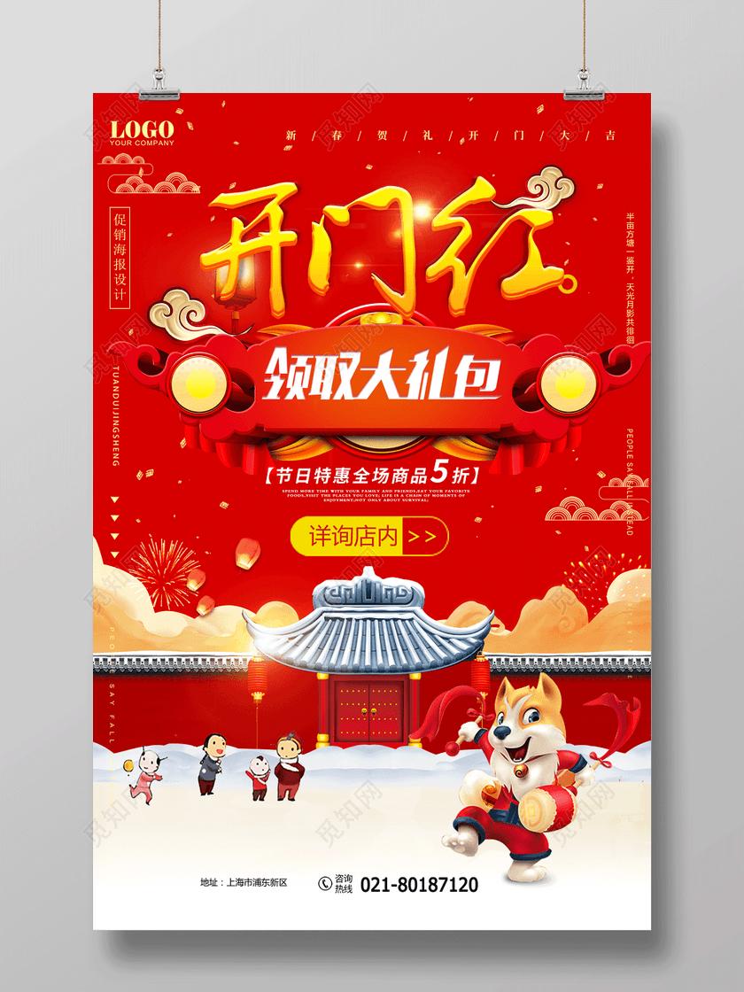 2019猪年开门大吉开门红新年快乐海报领取大礼包