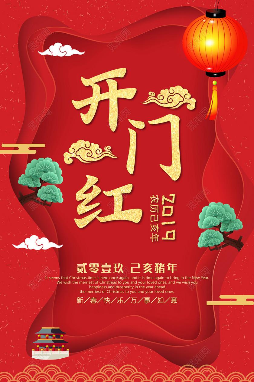 2019新年猪年开门红喜庆新春海报